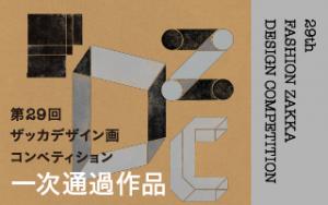 第29回ザッカデザイン画コンペティション 受賞作品