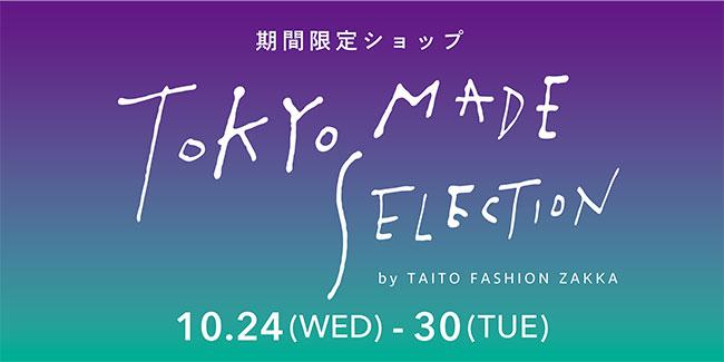 10/24~10/30大丸福岡天神店で販売催事を開催します!